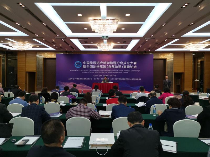中國旅游協會地學旅游分會在京成立